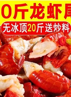 【无冰衣10斤】龙虾尾冷冻特级大号鲜活整箱麻辣小龙虾尾生鲜虾球