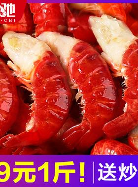 龙虾尾特级大号无冰衣小龙虾尾鲜活冷冻生鲜10斤整箱商用虾球9斤