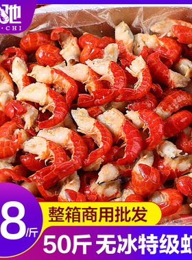龙虾尾无冰衣鲜活冷冻特大新鲜小龙虾尾生鲜10斤整箱虾球商用批发