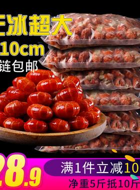 特级龙虾尾冷冻生鲜无冰衣鲜活10斤大号小龙虾尾虾球商用整箱批发