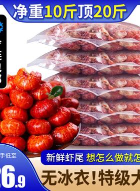 无冰衣龙虾尾10斤冷冻鲜活大号麻辣小龙虾尾整箱生鲜商用虾球 9斤