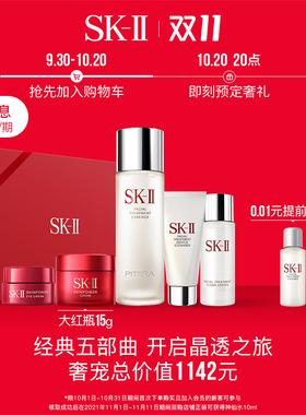【双11抢先加购】SK-II神仙水精华液护肤品套装旅行装补水skllsk2