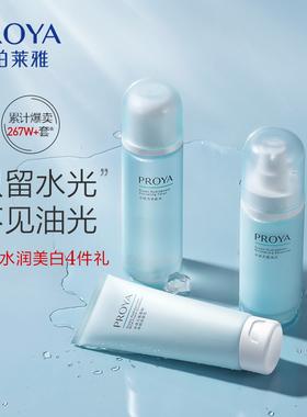 珀莱雅水动力护肤品水乳套装补水保湿控油化妆品官方旗舰店正品