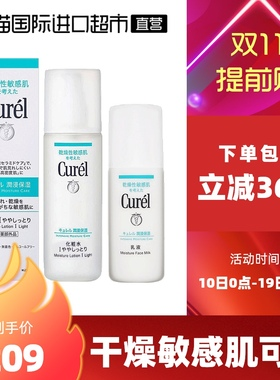 Curel珂润保湿化妆水乳液套装补水敏感舒缓150ml+120ml正品护肤品