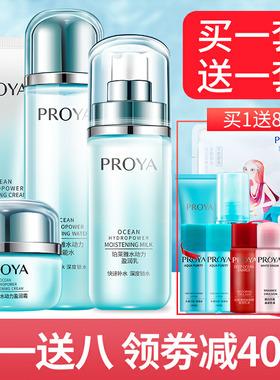 珀莱雅补水套装水动力水乳化妆品女保湿美白护肤品正品官方官网柏