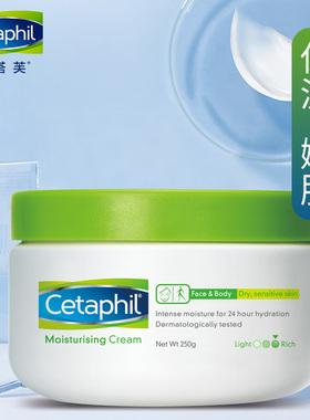 Cetaphil丝塔芙保湿润肤霜婴儿润肤乳身体乳霜保湿补水孕妇护肤品