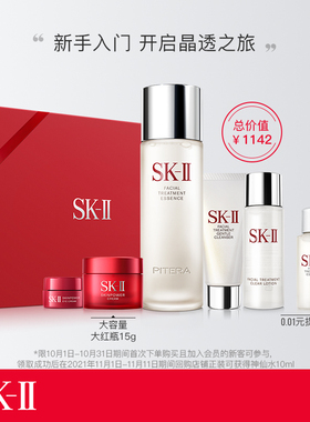 SK-II神仙水精华液护肤品套装旅行装体验装舒缓滋养修护sk2skll