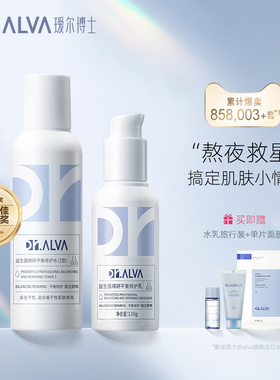 Dr.Alva瑷尔博士益生菌水乳护肤品套装补水保湿女学生化妆品正品