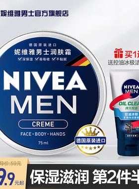 妮维雅男士专用面霜秋冬季保湿补水乳液抹擦脸油润肤露护肤品脸霜