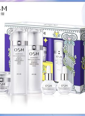 【K】OSM/欧诗漫珍珠白套装女补水保湿美白淡斑水乳护肤品
