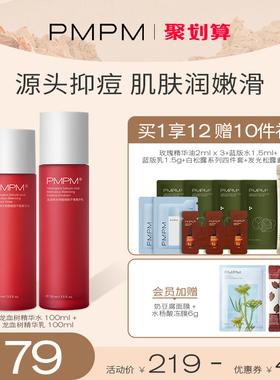 PMPM龙血树水乳套装水杨酸橡皮擦痘痘肌护肤水乳化妆品控油正品