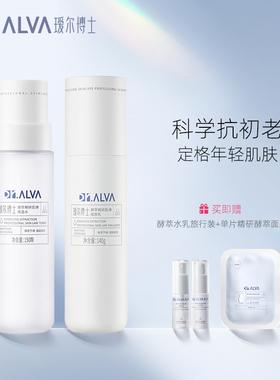 Dr.Alva瑷尔博士反重力酵萃水乳套装 抗初老补水保湿女护肤品正品