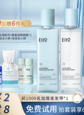 eiio水乳旗舰正品套装保湿补水学生护肤品油皮痘肌敏感肌清爽套盒