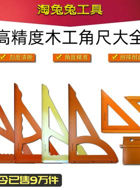 木工三角尺大号拐尺90度加厚直角三角板高精度电木板方尺装修工具