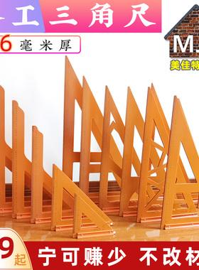 木工三角尺大号高精度加厚电木90度直角裁板切割机底板装修工具