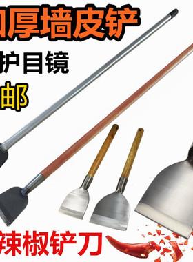 铲墙皮墙面铲除白灰腻子专业铲子工具装修神器地面刮刀铲刀剁辣椒