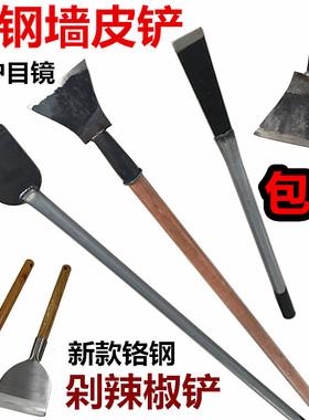 铲墙皮专业铲除工具腻子油漆装修白灰铲刀剁辣椒铲子水泥刮墙神器