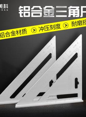 铝合金三角尺45度量角器角度尺多功能直角尺木工装修工具靠尺大号