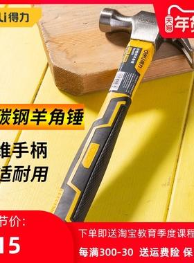 得力工具纤维柄羊角锤高碳钢锤头锤子多功能榔头木工装修工具家用