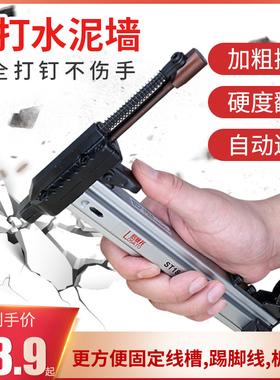 线槽打钉枪手动钢钉枪打钉神器水泥墙射钉枪钉专用装修打钉枪工具