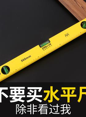 水平尺高精度家用平水仪迷小型磁性靠尺实心多功能平行装修工具