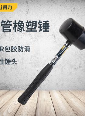得力工具橡胶锤橡皮锤子安装锤皮榔头装修工具地板瓷砖大理石安装