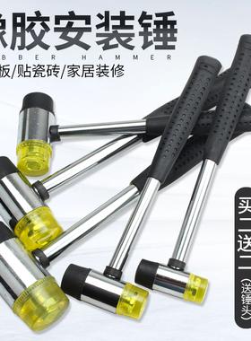 安装锤 橡胶锤 安装锤头 橡皮锤 安装锤头榔头贴地板瓷砖装修工具