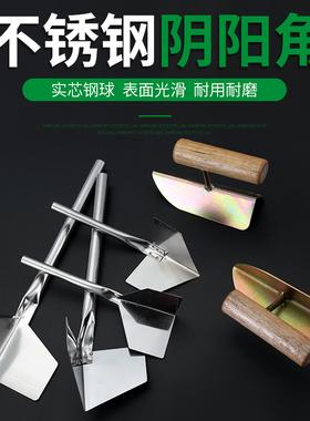 不锈钢阴阳角硅藻泥刮腻子拉角器阴角阳角刮墙批灰装修施工工具