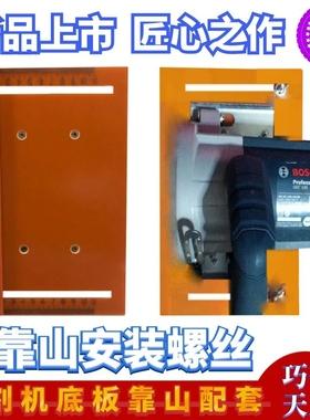 切割机底板4寸云石机靠山定位架底座木工装修工具裁板切锯神器