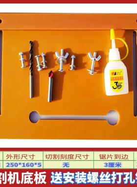 切割机底板云石机板裁板神器改装定位架装修工具手提锯多功能木工
