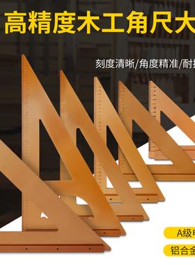 木工三角尺高精度90度大角尺加厚拐尺装修工具大全电木板裁板神器