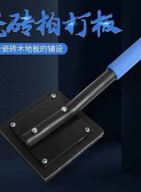 铺贴地砖瓷砖拍板橡胶拍打板工具神器装修大号橡胶锤橡皮锤锤子