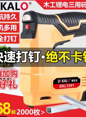 德凯龙码钉枪电动射钉抢装修工具充电式家用木工打门马直锂电神器