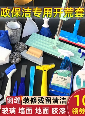 新房开荒打扫卫生清洁工具全部整套窗户槽沟装修保洁用品神器套装