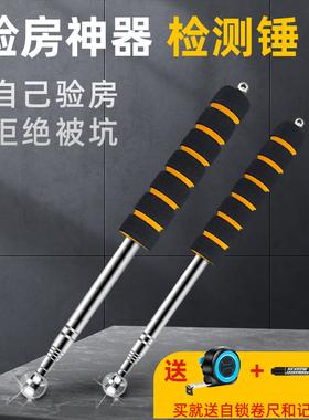 空鼓锤验房工具套装检测响鼓加厚加粗敲瓷砖验房棒墙面装修验收棒