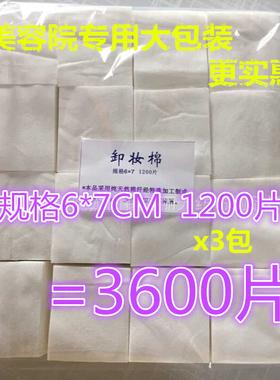 3包x1200片  美容院专用大包卸妆棉纹绣美甲湿敷化妆棉片薄不掉毛