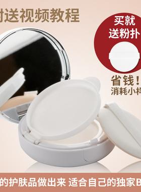ilbu气垫DIY空盒子整套钢板外壳脸部自制美容粉扑空气垫BB霜粉底