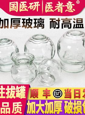 国医研 拔罐器吸湿火罐玻璃家庭专用套酒精拔火罐套装美容院祛湿