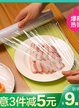 家用经济装保鲜膜大卷厨房点断式保鲜膜食品pe商用面膜美容院专用