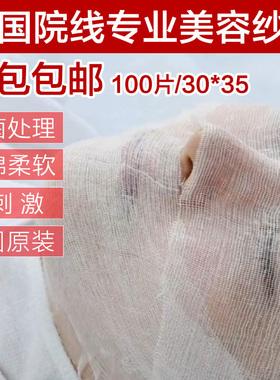 面膜软膜粉专用纱布块美容院线护肤用品小工具韩国皮肤管理100片