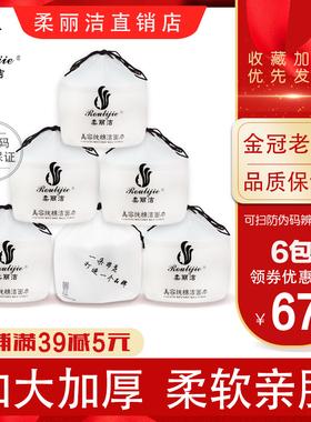 买5送1柔丽洁洁面巾一次性洗脸巾纯棉加厚美容擦脸巾毛巾化卸妆棉