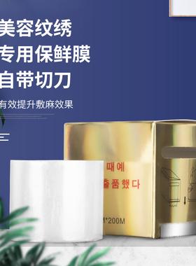 韩式半永久纹绣保鲜膜美容院绣眉遮盖膜眉毛专用纹眉色料用品耗材