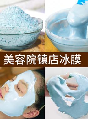 冷膜粉冰膜粉祛痘软膜粉薄荷面膜粉涂抹式收缩毛孔美容院专用粉膜