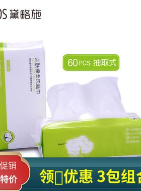 黛略施 棉柔巾洗脸巾女一次性抽取面巾纸美容洁面巾洗面巾擦脸巾