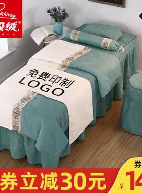 北极绒棉麻美容床罩四件套简约高档奢华美容院按摩床单床罩单件夏