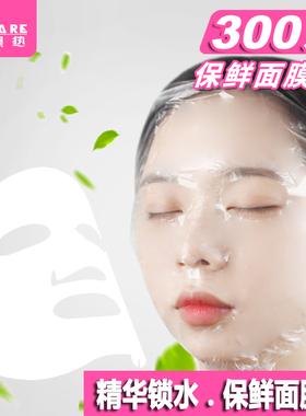 保鲜膜面膜贴纸一次性透明塑料100片专美容院用脸部鬼脸超薄纸膜
