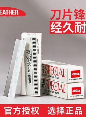 日本羽毛安全型修眉刀女士专用化妆师美容院专业男士刮眉刀片神器