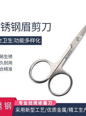 纹绣工具不锈钢弯头修眉剪刀美容小剪刀鼻毛剪刀双眼皮贴睫毛剪刀