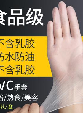 一次性PVC手套100只防护乳胶胶皮橡胶/美容消毒塑胶厨房洗碗防油