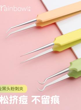 brainbow黑头镊子粉刺针工具闭口神器粉刺夹美容院夹子专用细胞夹